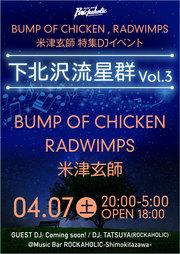 "BUMP OF CHICKEN、RADWIMPS、米津玄師特集DJイベント ""下北沢流星群Vol.3"""