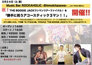 THE BOOGIE JACKワンマン・ツアー・ファイナル!を 『勝手に祝うアコースティック3マン!!』