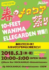 春のメロコア祭り ~10-FEET、WANIMA、ELLEGARDEN特集~