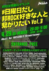 邦rock特集DJイベント #日曜日だし邦rock好きな人と繋がりたい Vol.3