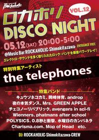 ロカホリDISCO NIGHT VOL.12