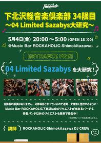 下北沢軽音楽倶楽部34限目04 Limited Sazabys大研究