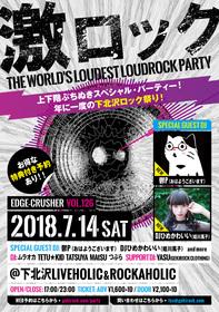 東京激ロックDJパーティー EDGE-CRUSHER Vol.126