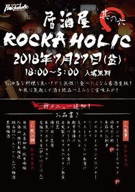 居酒屋ROCKAHOLICVol.6