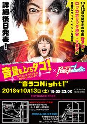 音タコ!NIGHT