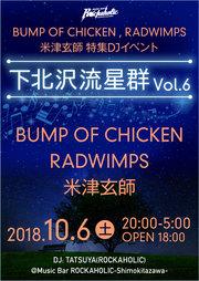 "BUMP OF CHICKEN、RADWIMPS、米津玄師特集DJイベント ""下北沢流星群Vol.6"""