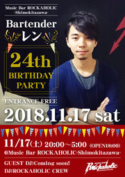 """バーテンダー""""レン""""24th BIRTHDAY PARTY"""