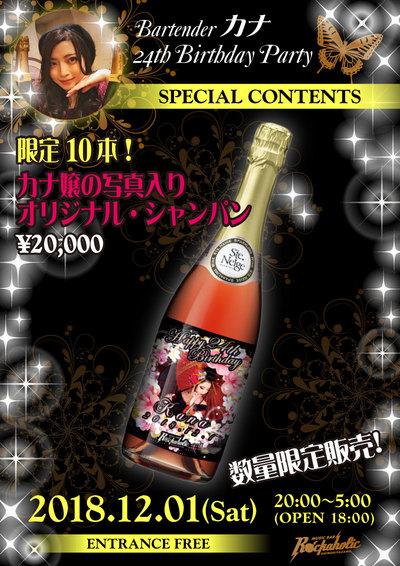 KANA_24thBD_champagne.jpg