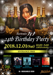Bartenderカナ24th BIRTHDAY PARTY