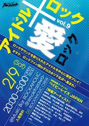 アイドル特集DJイベント 愛ロック VOL.9