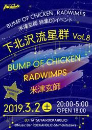 "BUMP OF CHICKEN、RADWIMPS、米津玄師特集DJイベント ""下北沢流星群Vol.8"""