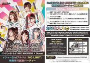 バンドじゃないもん!MAXX NAKAYOSHI メジャー2ndアルバム『NO LIMIT』特別先行試聴パーティー