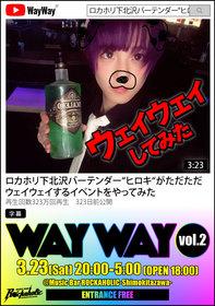 """バーテンダー""""ヒロキ""""主催イベント""""Way Way Vol.2"""""""
