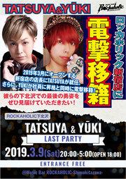 "ROCKAHOLIC下北沢店長TATSUYA&バーテンダー""ユウキ""移籍前LAST PARTY"