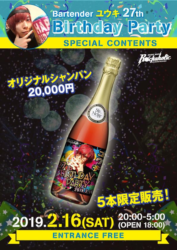 yuuki_bd_champagne.jpg