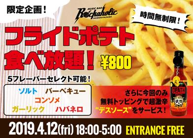 フライドポテト食べ放題800円※時間無制限