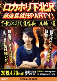 """ロカホリ下北沢新店長""""レン""""就任PARTY"""