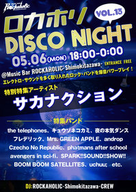 ロカホリDISCO NIGHT VOL.13