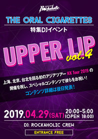 "THE ORAL CIGARETTES特集DJイベント""UPPER LIP Vol.4"""