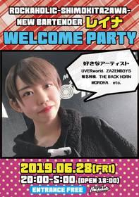 """新人バーテンダー""""レイナ""""Welcome Party"""