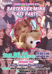 """バーテンダー""""ミナ""""LAST PARTY"""