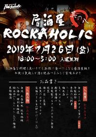 居酒屋ROCKAHOLICVol.8
