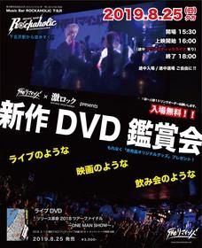 THE リマインズ×激ロック presents 新作DVD鑑賞会