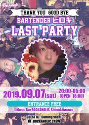 """バーテンダー""""ヒロキ""""LAST PARTY"""