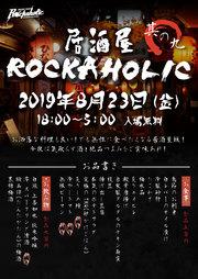 居酒屋ROCKAHOLICVol.9