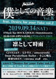 僕としての音楽Vol.8 feat. Desire for your Fake vol.2