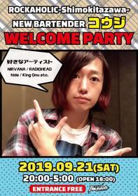 """新人バーテンダー""""コウジ""""Welcome Party"""