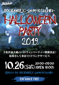 HALLOWEEN PARTY2019