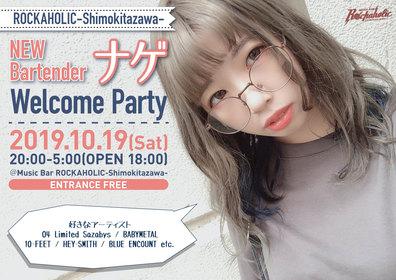 """新人バーテンダー""""ナゲ""""Welcome Party"""
