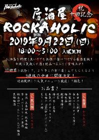 居酒屋ROCKAHOLICVol.10