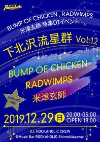 "BUMP OF CHICKEN、RADWIMPS、米津玄師特集DJイベント ""下北沢流星群 Vol.12"""