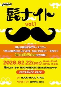 "Official髭男dism特集DJイベント""髭ナイト Vol.1"""