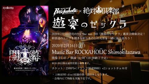 ROCKAHOLIC×絶対倶楽部 遊宴のゼックラ