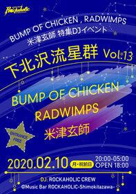 "BUMP OF CHICKEN、RADWIMPS、米津玄師特集DJイベント ""下北沢流星群 Vol.13"""