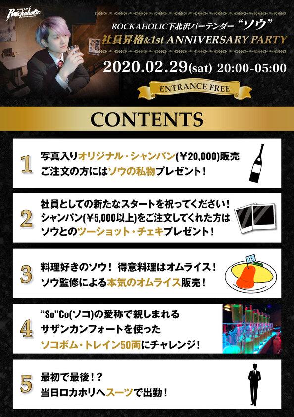 sou_syoukaku_contents.jpg