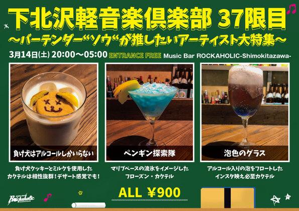 keion_club37_drink.jpg