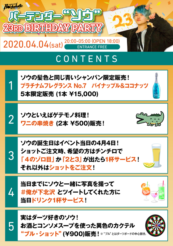 sou_bp_contents.jpg