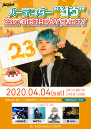 "ROCKAHOLIC下北沢バーテンダー""ソウ"" 23rd BIRTHDAY PARTY"