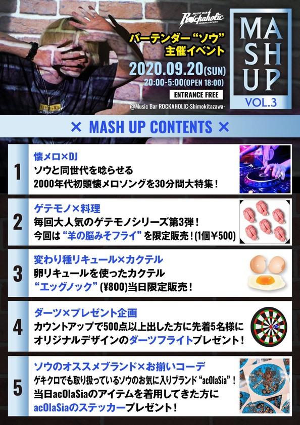 0920mashup_vol3_contents.jpg