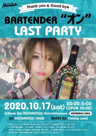 """バーテンダー""""オン""""LAST PARTY"""