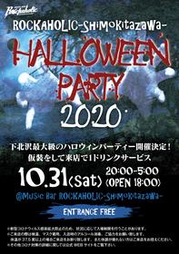 HALLOWEEN PARTY2020