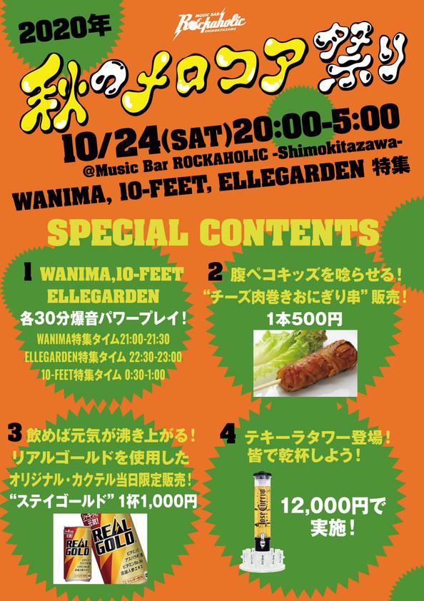 1024merokoa_aki20_contents.jpgのサムネイル画像