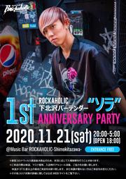 "ROCKAHOLIC下北沢バーテンダー""ソラ"" 1th ANNIVERSARY PARTY"