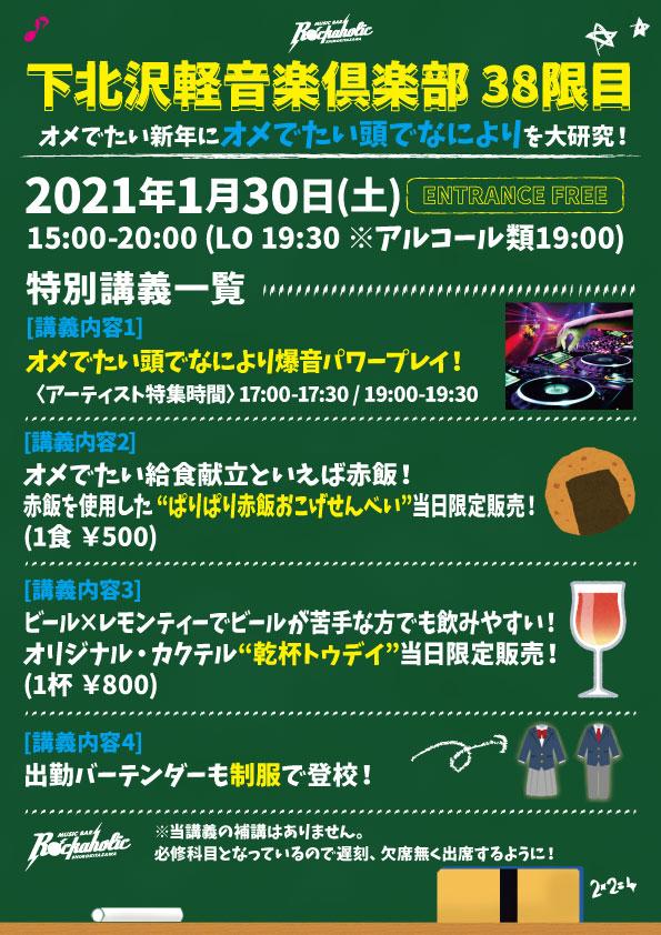 0130keion_club39_contents.jpg
