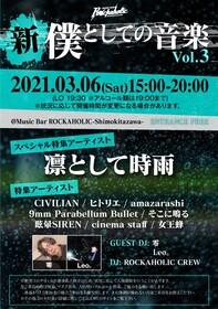 新・僕としての音楽 Vol.3