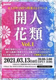 """RADWIMPS特集DJイベント """"人類開花 Vol.1"""""""""""